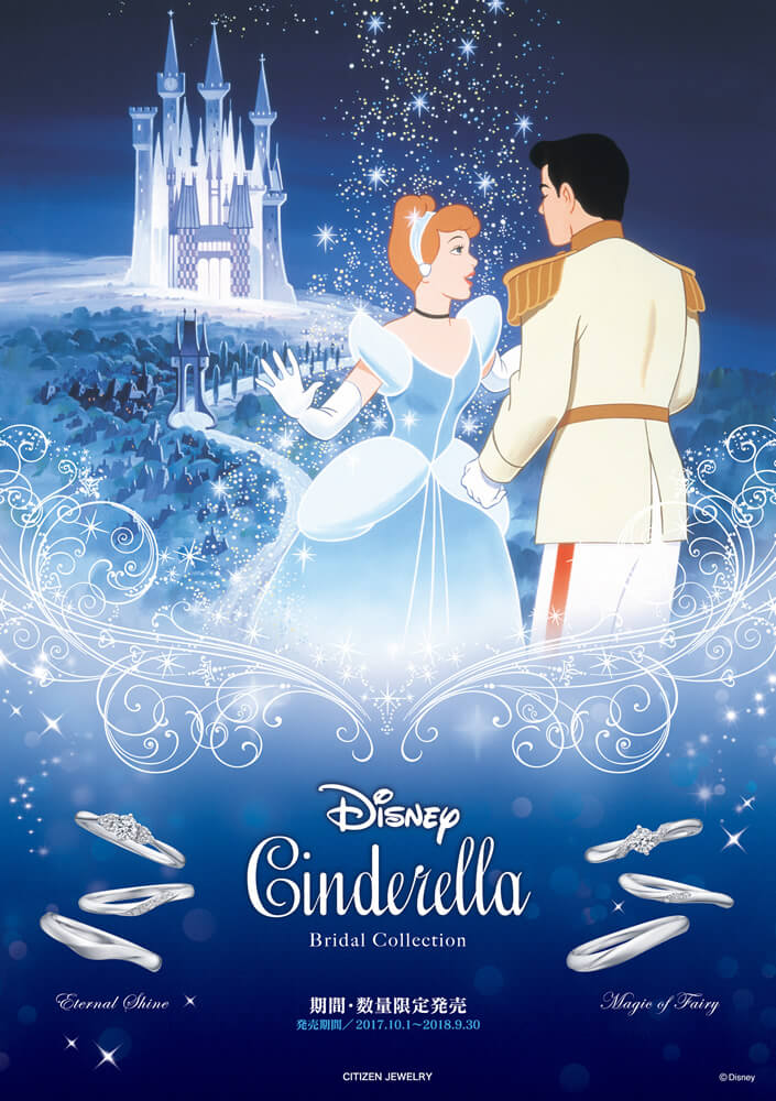 2017disneycinderella_main